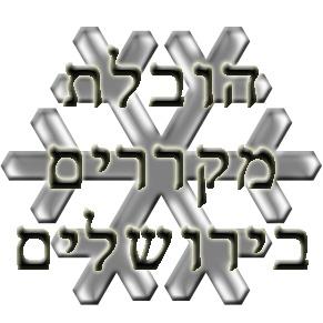 הובלת מקררים בירושלים