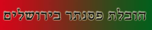 הובלת פסנתר בירושלים